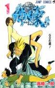 バレーボール使い郷田豪、コミック1巻です。漫画の作者は、高橋一郎です。
