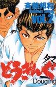 どうぎんぐ、単行本2巻です。マンガの作者は、斉藤邦和です。
