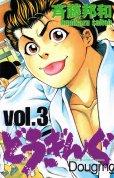 どうぎんぐ、コミック本3巻です。漫画家は、斉藤邦和です。