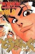 斉藤邦和の、漫画、どうぎんぐの最終巻です。