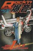 ロックンコール爆音、コミック1巻です。漫画の作者は、古沢優です。