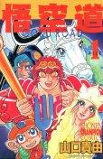 悟空道、コミック1巻です。漫画の作者は、山口貴由です。