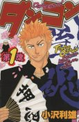 ダンコン、コミック1巻です。漫画の作者は、小沢利雄です。