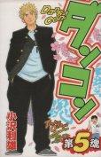 小沢利雄の、漫画、ダンコンの表紙画像です。