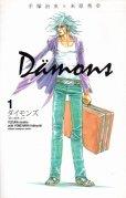ダイモンズ、コミック1巻です。漫画の作者は、米原秀幸です。