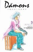 ダイモンズ、コミック本3巻です。漫画家は、米原秀幸です。