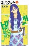 24のひとみ、コミック本3巻です。漫画家は、倉島圭です。