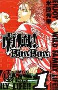 南風BunBunハエブンブン、コミック1巻です。漫画の作者は、米原秀幸です。