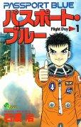 パスポートブルー、コミック1巻です。漫画の作者は、石渡治です。