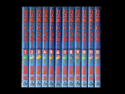 コミックセットの通販は[漫画全巻セット専門店]で!1: パスポートブルー 石渡治