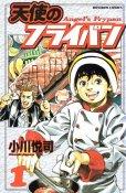 天使のフライパン、コミック1巻です。漫画の作者は、小川悦司です。
