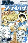 天使のフライパン、コミック本3巻です。漫画家は、小川悦司です。