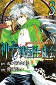 神to戦国生徒会、コミック本3巻です。漫画家は、高田亮介です。