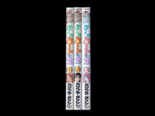 コミックセットの通販は[漫画全巻セット専門店]で!1: ぼくのパート2 カジワラタケシ