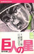 巨人の星、コミック1巻です。漫画の作者は、川崎のぼる/梶原一騎です。