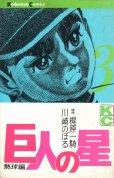 巨人の星、コミック本3巻です。漫画家は、川崎のぼる/梶原一騎です。
