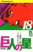 川崎のぼる/梶原一騎の、漫画、巨人の星の表紙画像です。