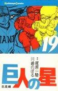 川崎のぼる/梶原一騎の、漫画、巨人の星の最終巻です。