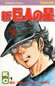 新巨人の星、コミック1巻です。漫画の作者は、川崎のぼる/梶原一騎です。