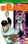 川崎のぼる/梶原一騎の、漫画、新巨人の星の表紙画像です。