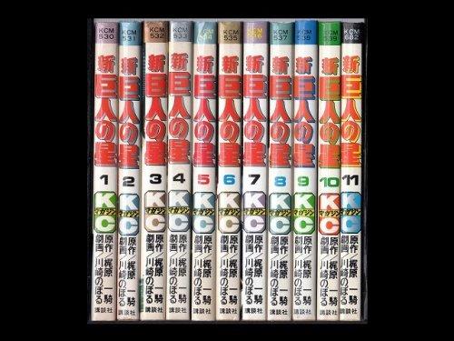 コミックセットの通販は[漫画全巻セット専門店]で!1: 新巨人の星 川崎のぼる/梶原一騎