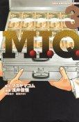 M.I.Q、コミック本3巻です。漫画家は、浅井信悟です。