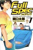フルスペック、コミック1巻です。漫画の作者は、関口太郎です。