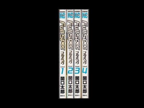 コミックセットの通販は[漫画全巻セット専門店]で!1: フルスペック 関口太郎