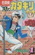 名探偵Mr.カタギリ、コミック1巻です。漫画の作者は、宇野比呂士です。