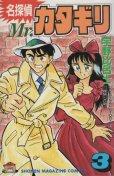 名探偵Mr.カタギリ、コミック本3巻です。漫画家は、宇野比呂士です。