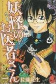 妖怪のお医者さん、コミック1巻です。漫画の作者は、佐藤友生です。