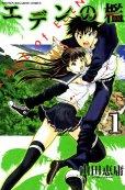 エデンの檻、コミック1巻です。漫画の作者は、山田恵庸です。