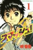 スマッシュ!、コミック1巻です。漫画の作者は、咲香里です。