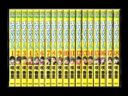 コミックセットの通販は[漫画全巻セット専門店]で!1: スマッシュ! 咲香里