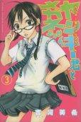 ヤンキー君とメガネちゃん、コミック本3巻です。漫画家は、吉河美希です。