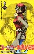 コータローまかりとおるL、コミック1巻です。漫画の作者は、蛭田達也です。