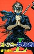 コータローまかりとおるL、単行本2巻です。マンガの作者は、蛭田達也です。