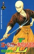 コータローまかりとおるL、コミック本3巻です。漫画家は、蛭田達也です。