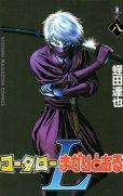 蛭田達也の、漫画、コータローまかりとおるLの最終巻です。