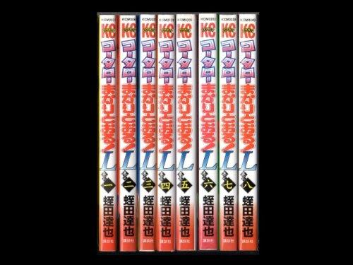 コミックセットの通販は[漫画全巻セット専門店]で!1: コータローまかりとおるL 蛭田達也