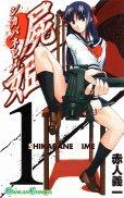 屍姫(シカバネヒメ)、コミック1巻です。漫画の作者は、赤人義一です。
