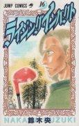 鈴木央の、漫画、ライジングインパクトの表紙画像です。