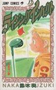 鈴木央の、漫画、ライジングインパクトの最終巻です。