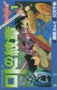 ロトの紋章、コミック1巻です。漫画の作者は、藤原カムイです。