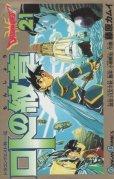 藤原カムイの、漫画、ロトの紋章の最終巻です。