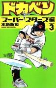 ドカベンスーパースターズ編、コミック本3巻です。漫画家は、水島新司です。