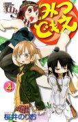 人気マンガ、みつどもえ、漫画本の4巻です。作者は、桜井のりおです。