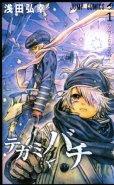 テガミバチ、コミック1巻です。漫画の作者は、浅田弘幸です。