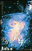 浅田弘幸の、漫画、テガミバチの最終巻です。