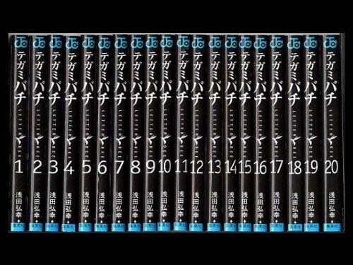 コミックセットの通販は[漫画全巻セット専門店]で!1: テガミバチ 浅田弘幸